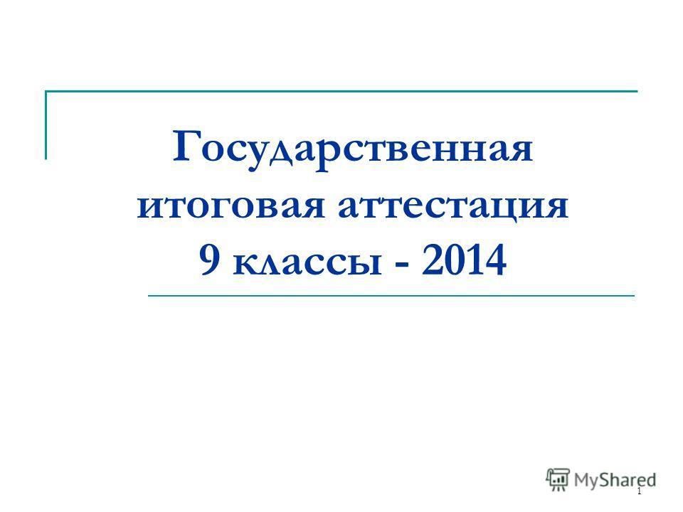 Государственная итоговая аттестация 9 классы - 2014 1