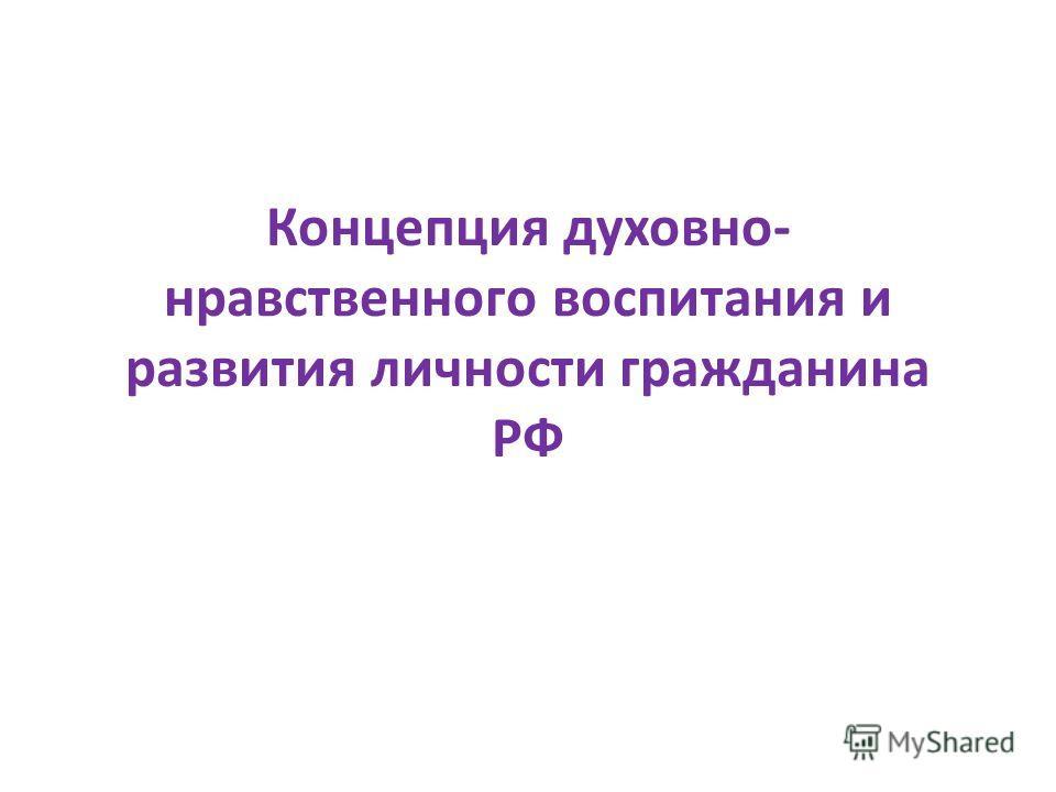 Концепция духовно- нравственного воспитания и развития личности гражданина РФ