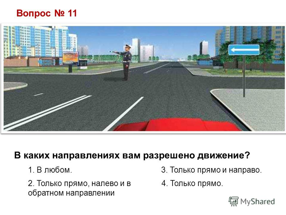 Вопрос 11 В каких направлениях вам разрешено движение? 1. В любом. 3. Только прямо и направо. 2. Только прямо, налево и в 4. Только прямо. обратном направлении