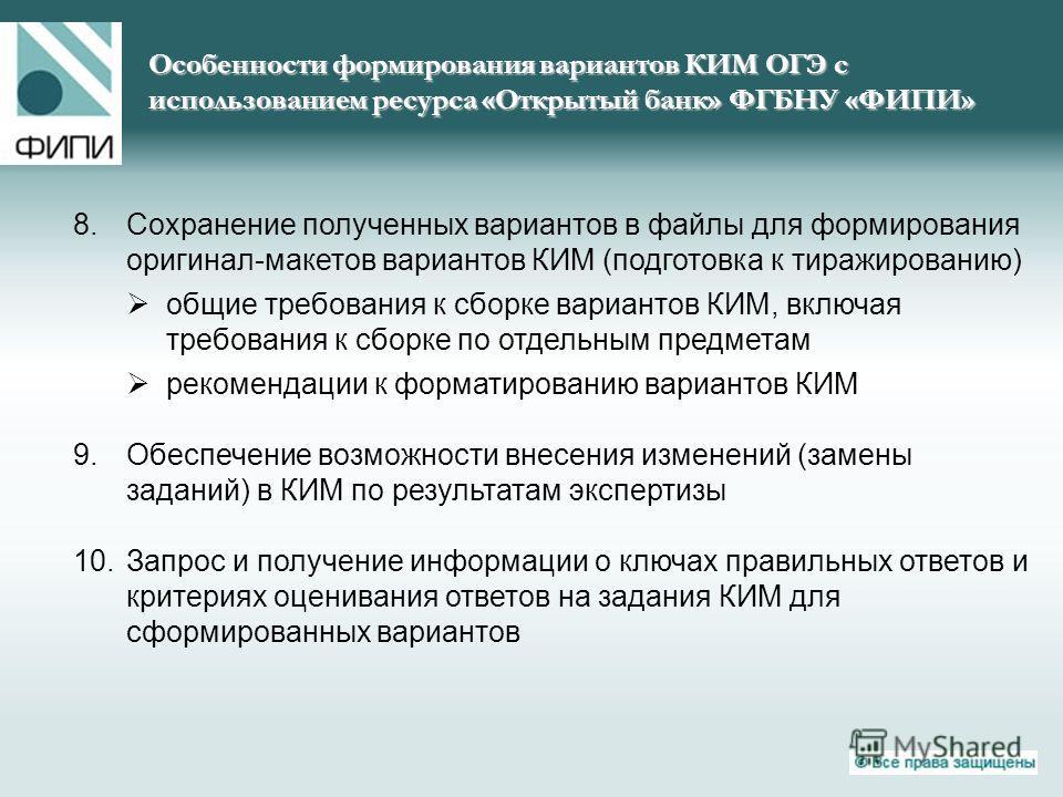 Особенности формирования вариантов КИМ ОГЭ с использованием ресурса «Открытый банк» ФГБНУ «ФИПИ» 8.Сохранение полученных вариантов в файлы для формирования оригинал-макетов вариантов КИМ (подготовка к тиражированию) общие требования к сборке варианто