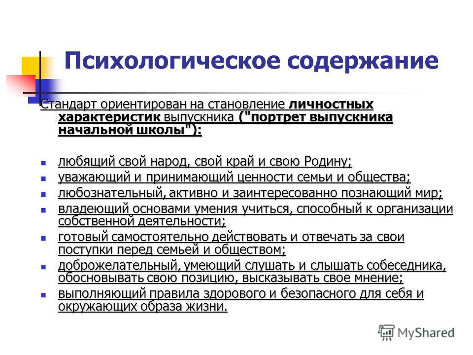 Психологическое содержание Стандарт ориентирован на становление личностных характеристик выпускника (