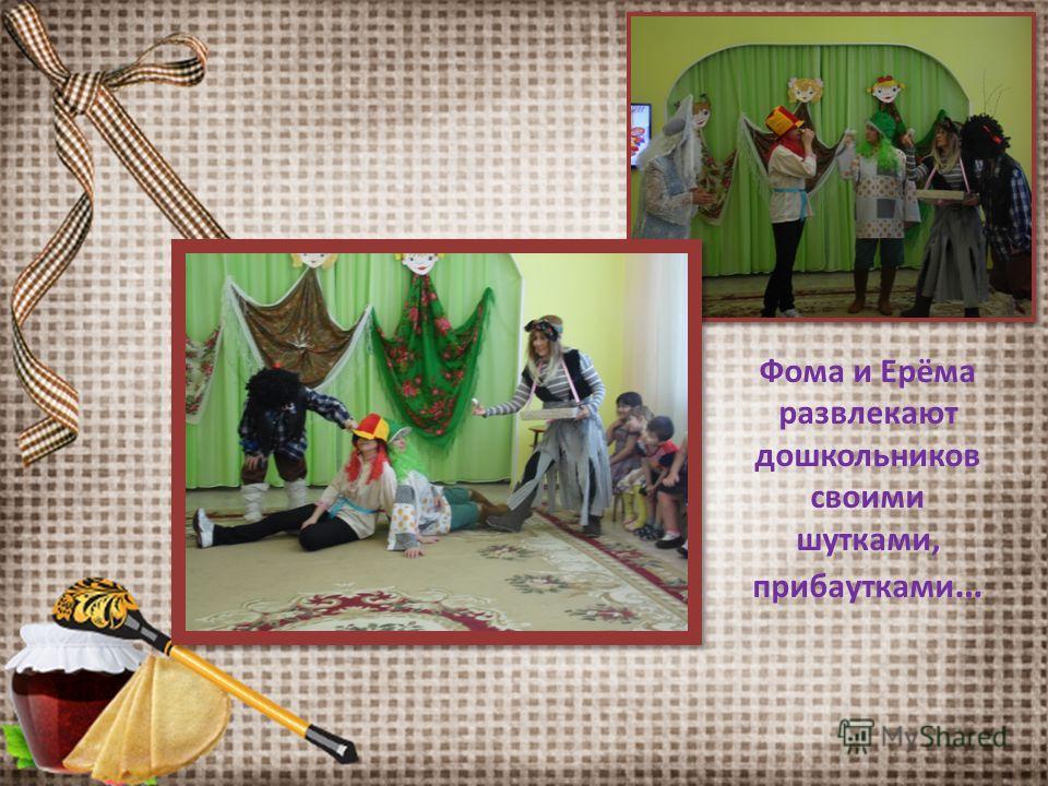 Фома и Ерёма развлекают дошкольников своими шутками, прибаутками …