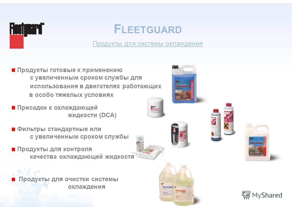 F LEETGUARD Продукты для системы охлаждения Продукты готовые к применению с увеличенным сроком службы для использования в двигателях работающих в особо тяжелых условиях Присадки к охлаждающей жидкости (DCA) Фильтры стандартные или с увеличенным сроко