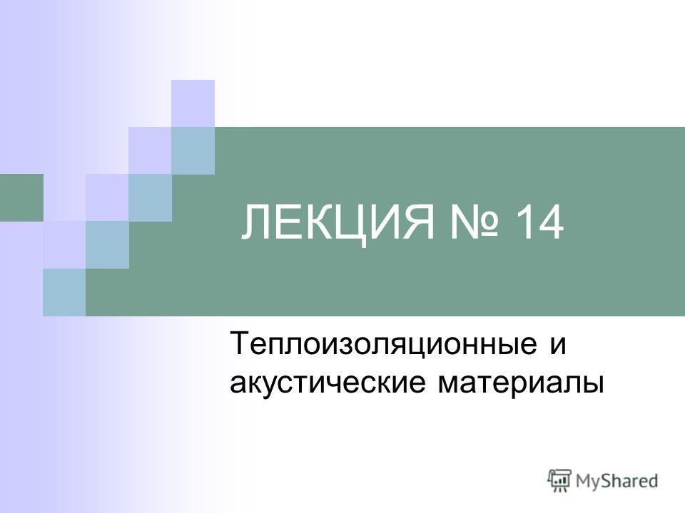 ЛЕКЦИЯ 14 Теплоизоляционные и акустические материалы