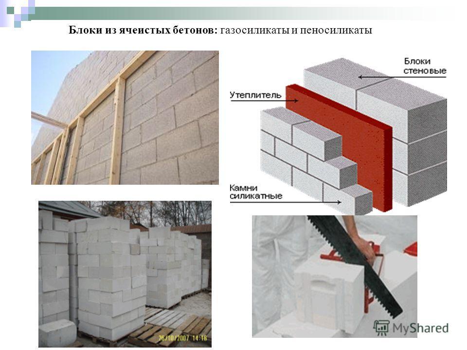 Блоки из ячеистых бетонов: газосиликаты и пеносиликаты
