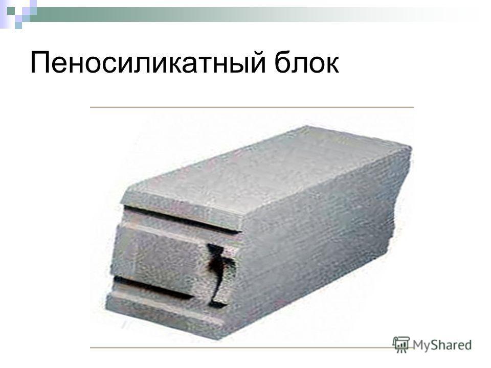 Пеносиликатный блок