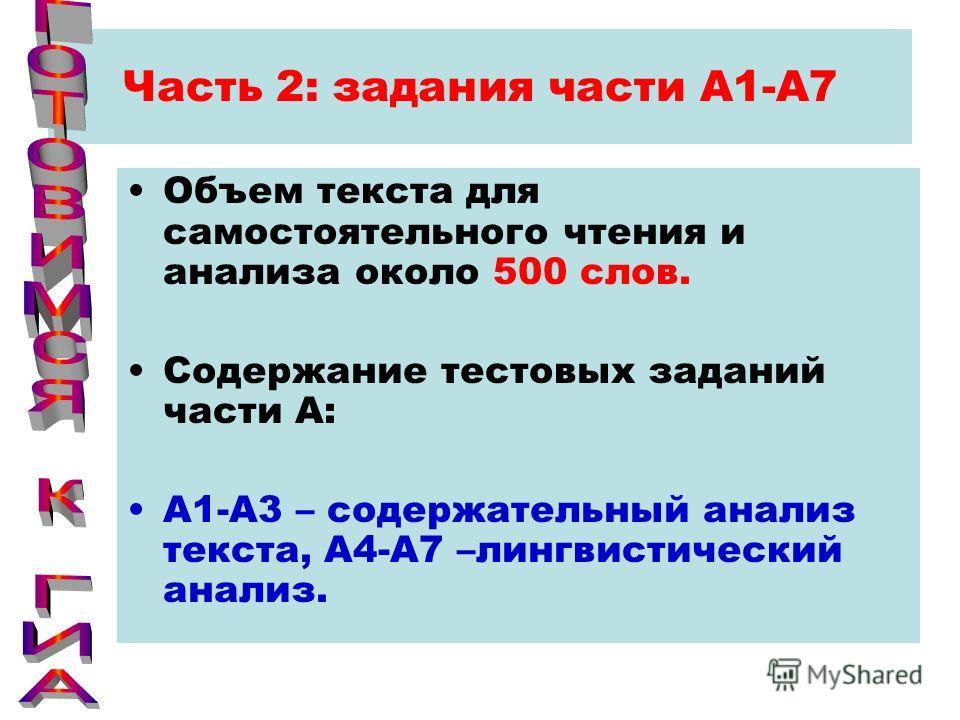 Часть 2: задания части А1-А7 Объем текста для самостоятельного чтения и анализа около 500 слов. Содержание тестовых заданий части А: А1-А3 – содержательный анализ текста, А4-А7 –лингвистический анализ.