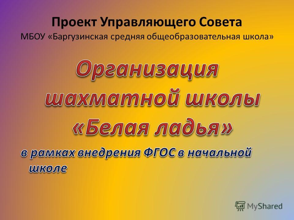 Проект Управляющего Совета МБОУ «Баргузинская средняя общеобразовательная школа»