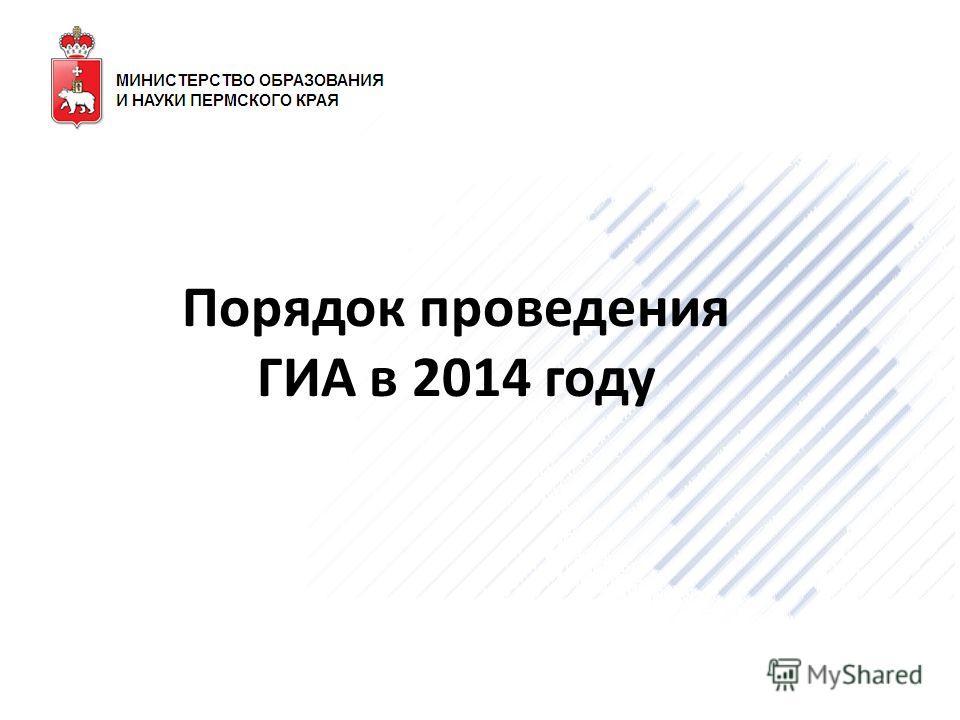 Порядок проведения ГИА в 2014 году