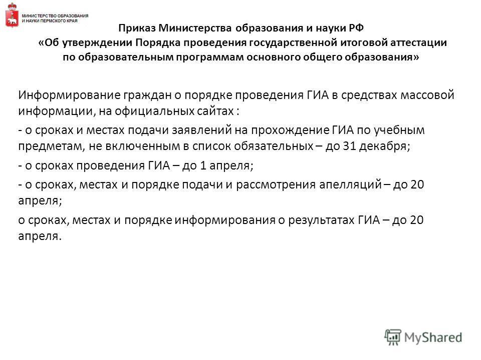 Информирование граждан о порядке проведения ГИА в средствах массовой информации, на официальных сайтах : - о сроках и местах подачи заявлений на прохождение ГИА по учебным предметам, не включенным в список обязательных – до 31 декабря; - о сроках про