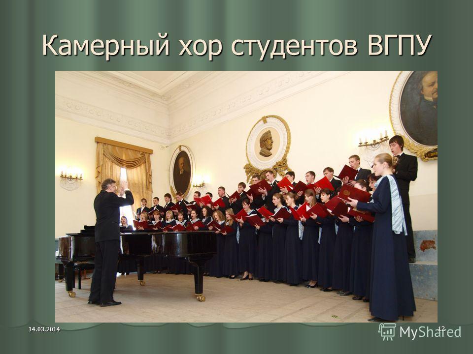 12 14.03.2014 Камерный хор студентов ВГПУ