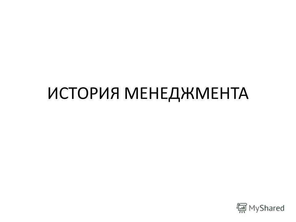 ИСТОРИЯ МЕНЕДЖМЕНТА