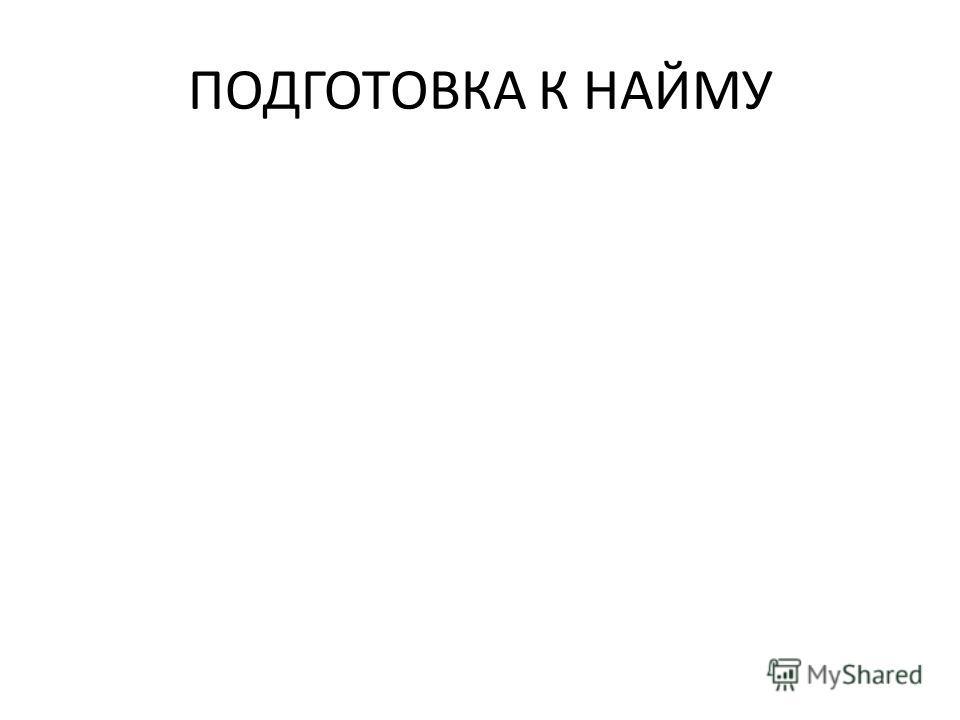 ПОДГОТОВКА К НАЙМУ