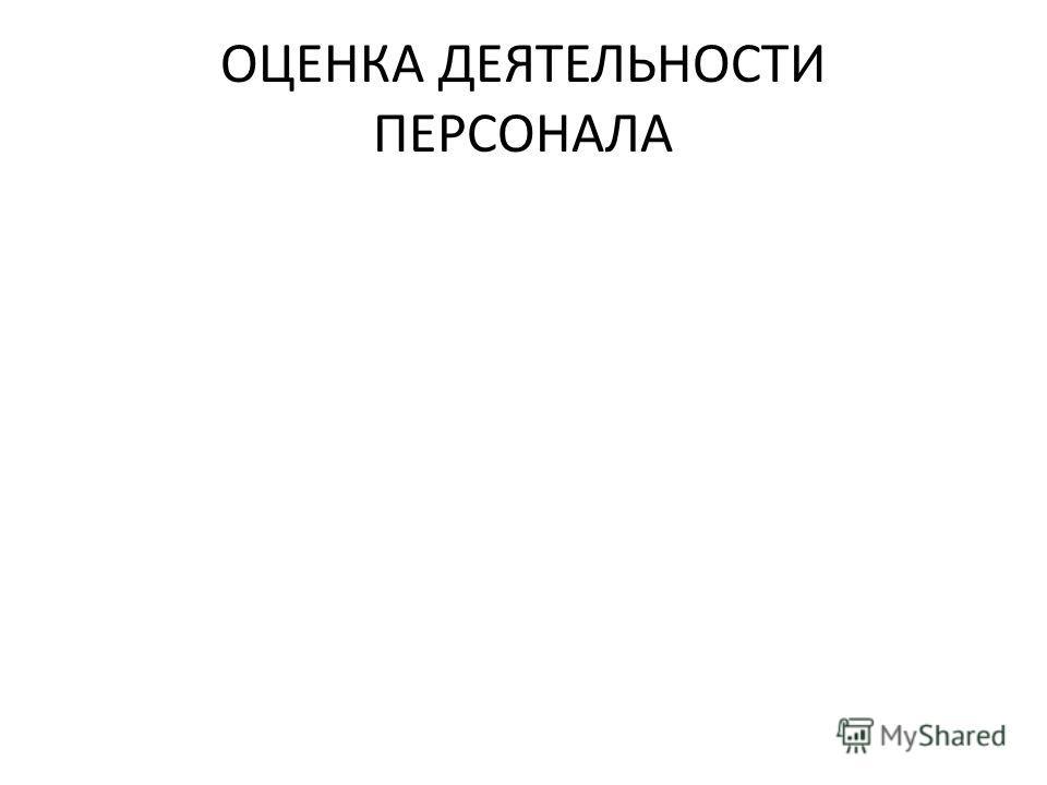 ОЦЕНКА ДЕЯТЕЛЬНОСТИ ПЕРСОНАЛА