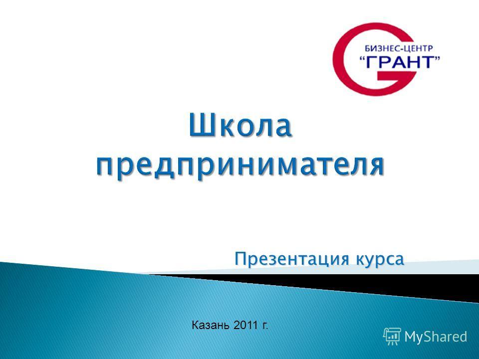 Презентация курса Казань 2011 г.