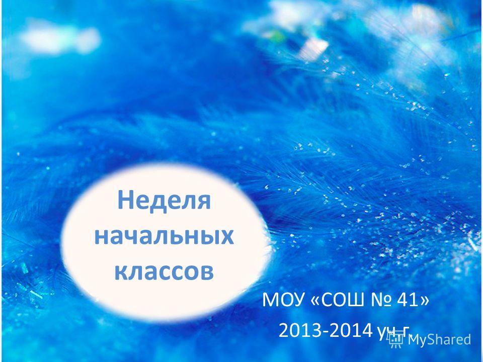 Неделя начальных классов МОУ «СОШ 41» 2013-2014 уч.г.