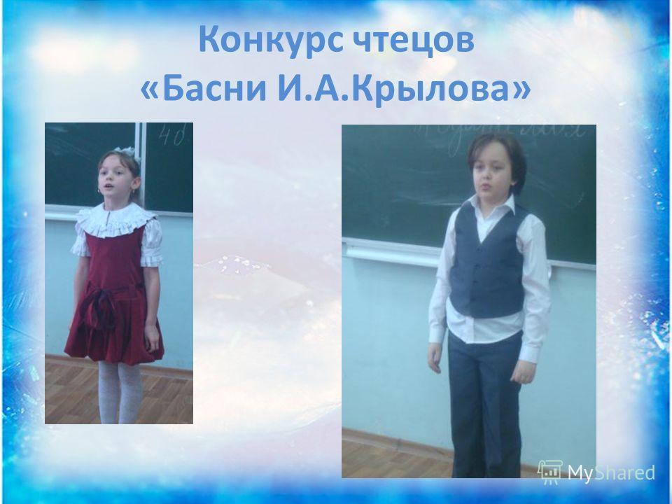 Конкурс чтецов «Басни И.А.Крылова»