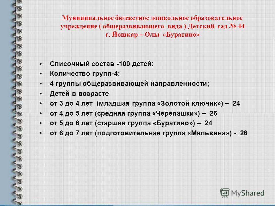 Муниципальное бюджетное дошкольное образовательное учреждение ( общеразвивающего вида ) Детский сад 44 г. Йошкар – Олы «Буратино» Списочный состав -100 детей; Количество групп-4; 4 группы общеразвивающей направленности; Детей в возрасте от 3 до 4 лет