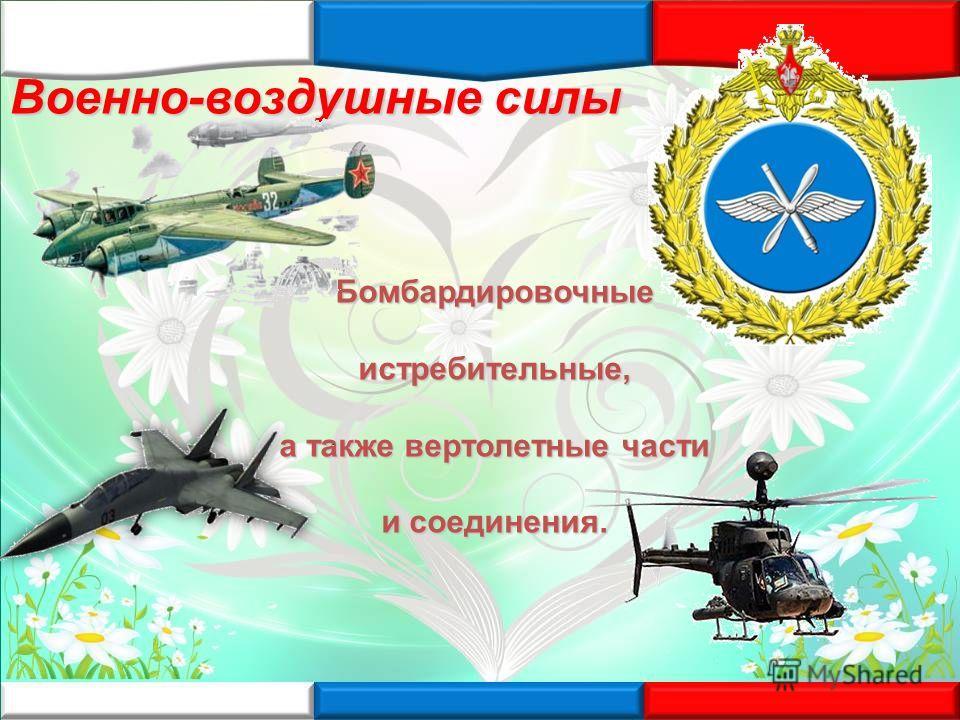 Бомбардировочныеистребительные, а также вертолетные части и соединения. Военно-воздушные силы