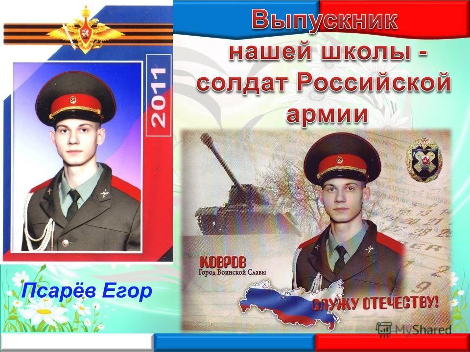 Псарёв Егор