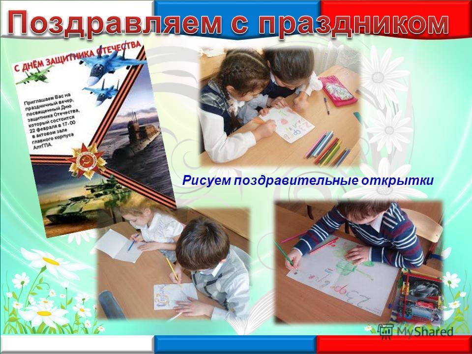 Рисуем поздравительные открытки
