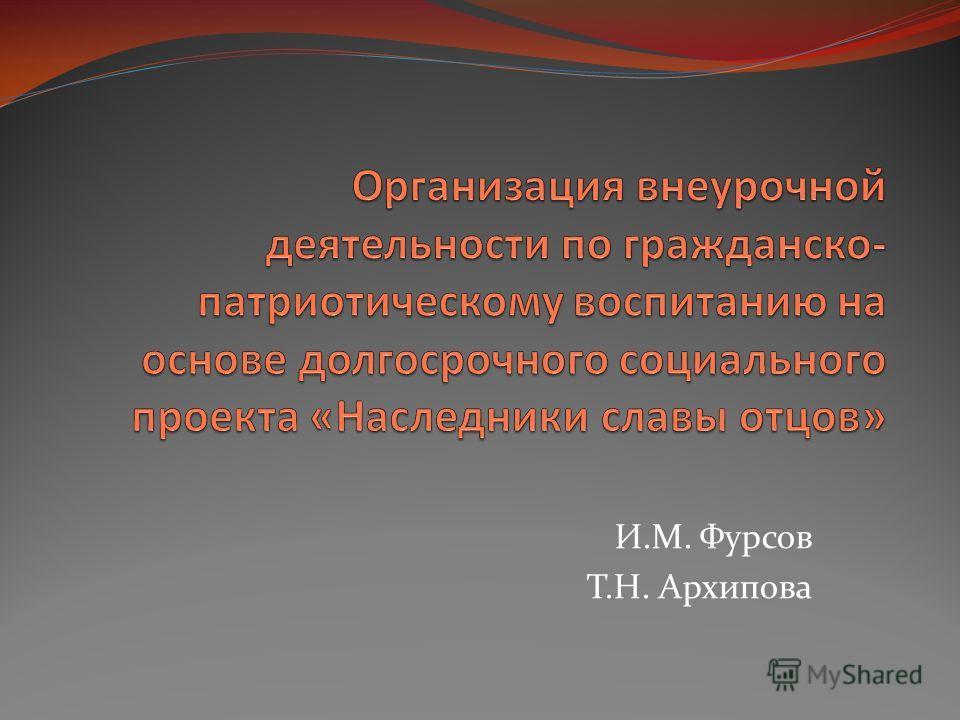 И.М. Фурсов Т.Н. Архипова