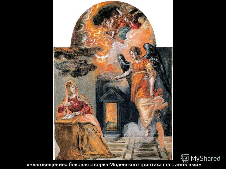 «Благовещение» боковая створка Моденского триптиха ста с ангелами»