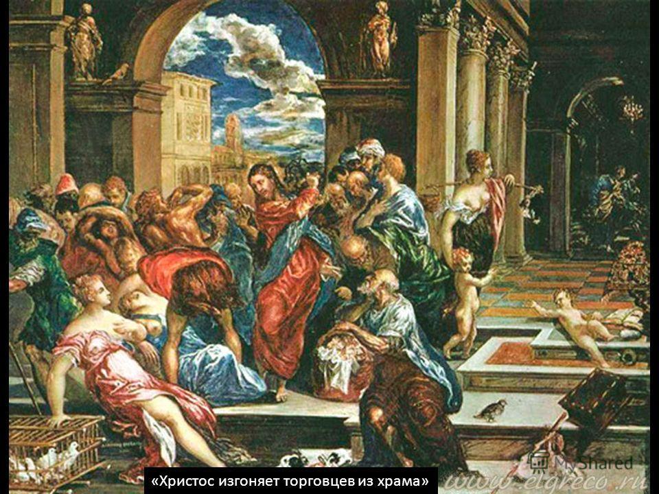 «Христос изгоняет торговцев из храма»