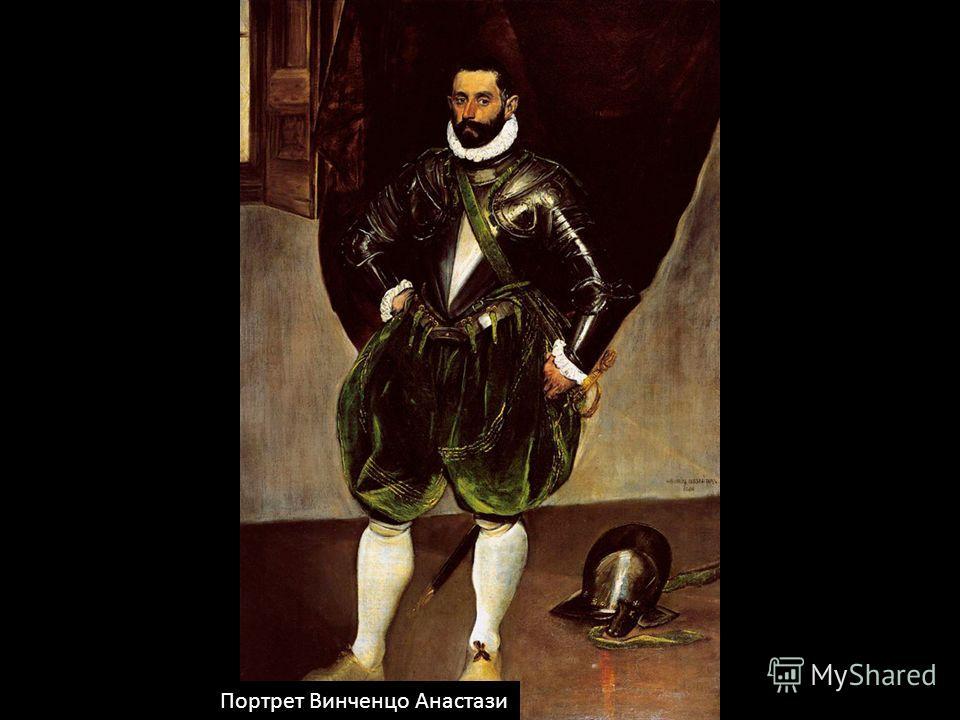 Портрет Винченцо Анастази