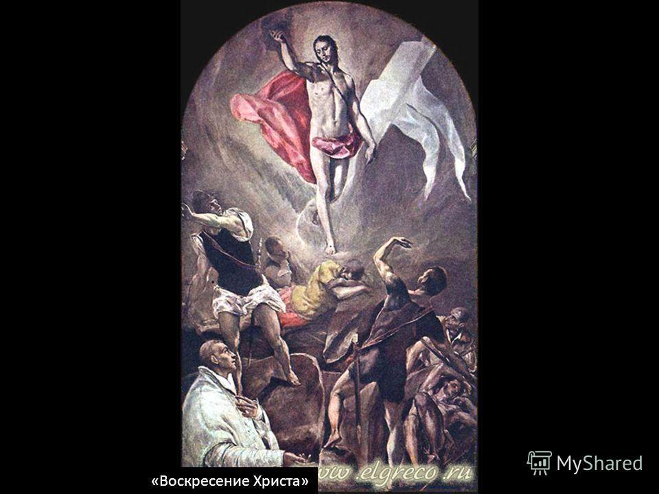 «Воскресение Христа»