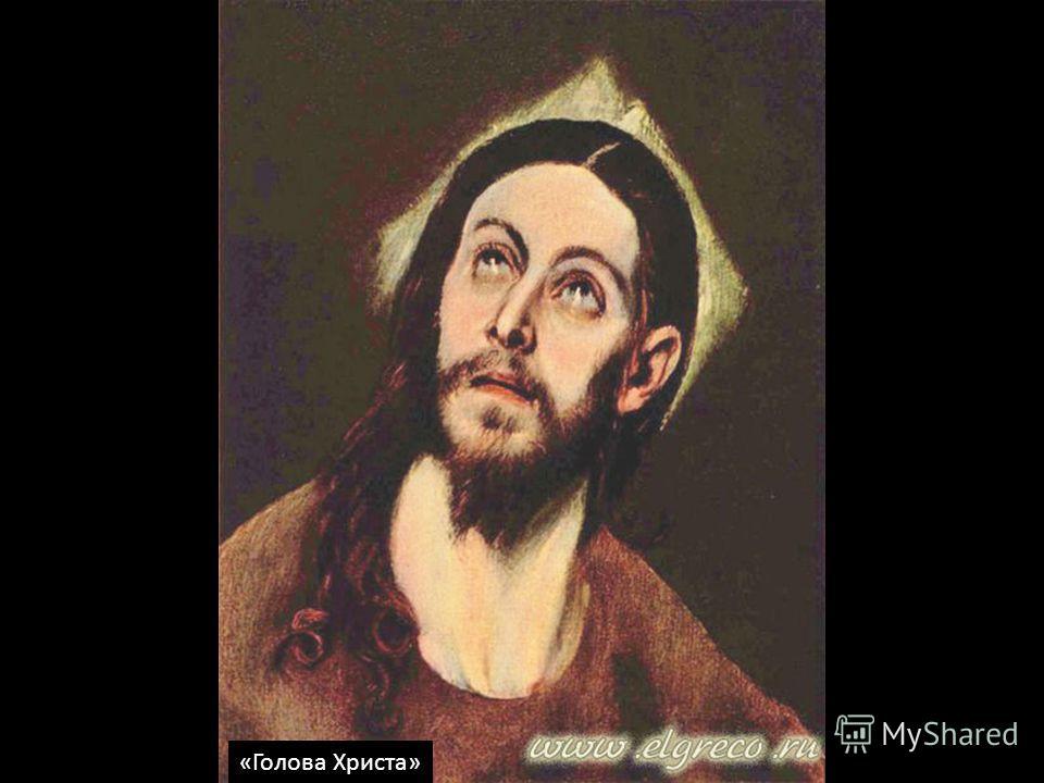 «Голова Христа»