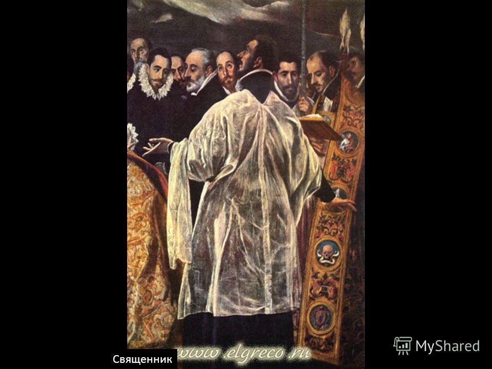 Священник