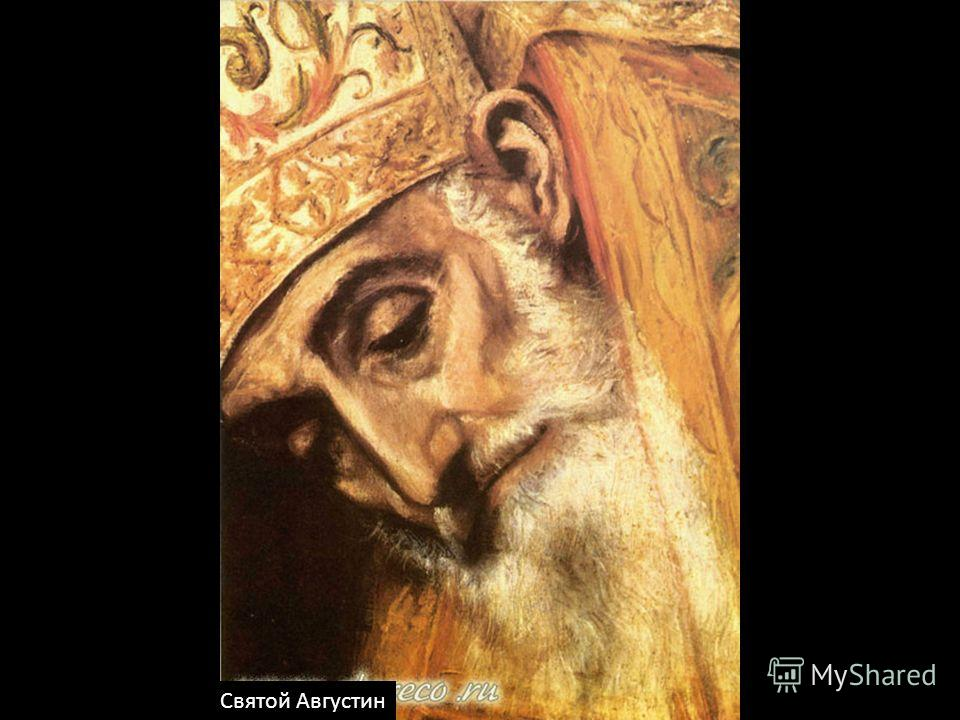 Cвятой Августин