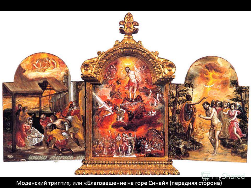 Моденский триптих, или «Благовещение на горе Синай» (передняя сторона)