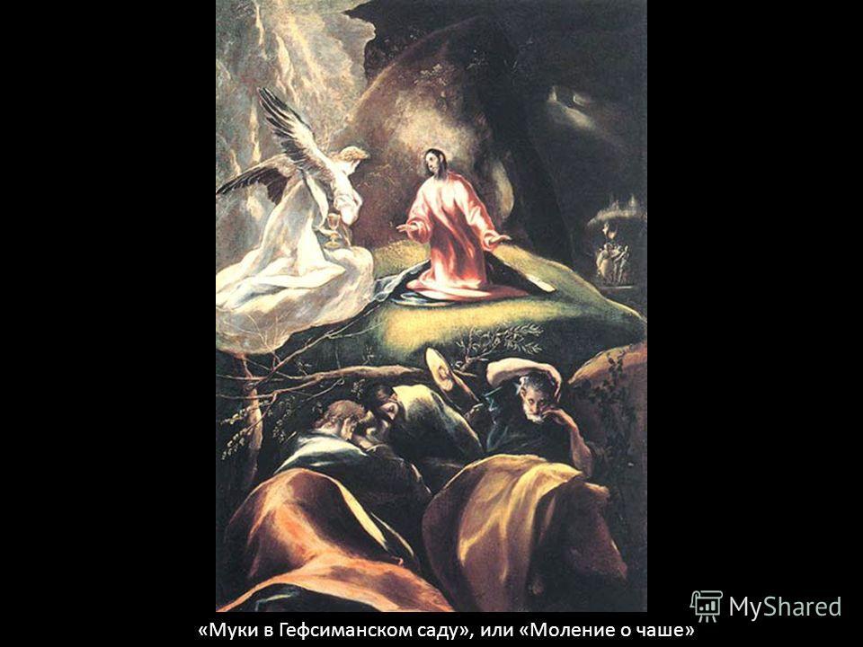 «Муки в Гефсиманском саду», или «Моление о чаше»