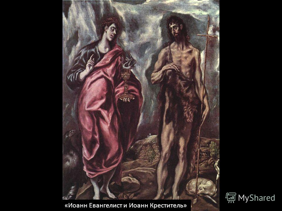 «Иоанн Евангелист и Иоанн Креститель»