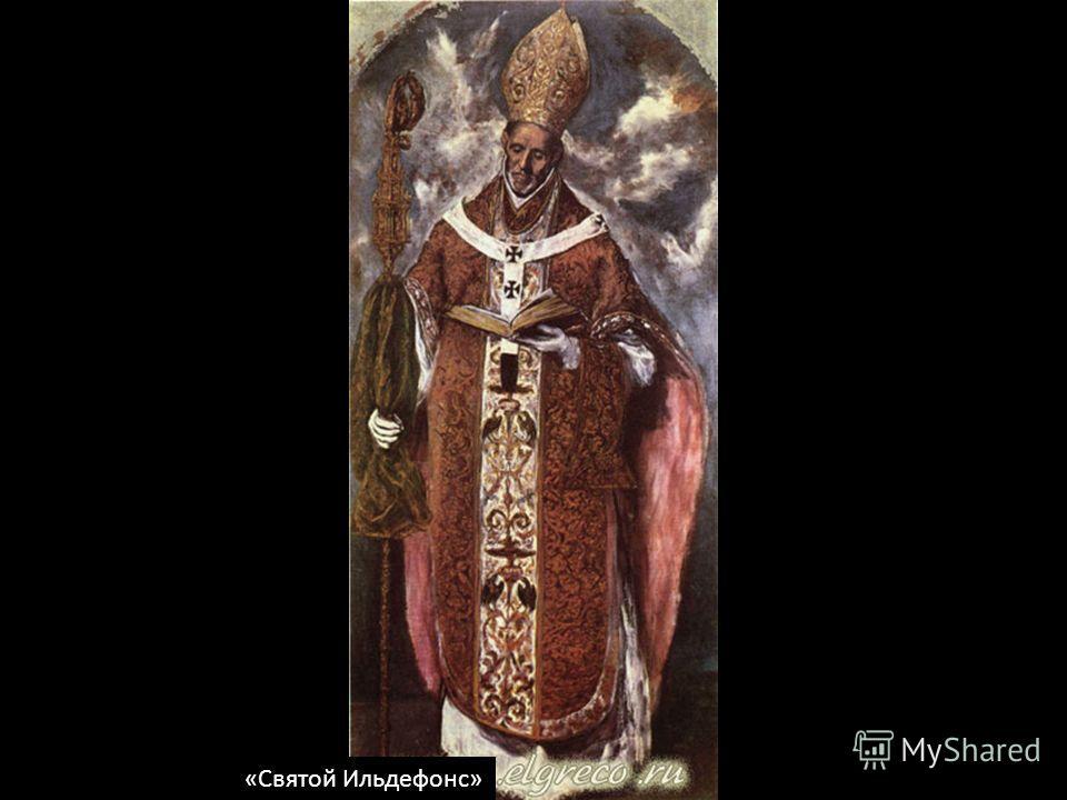 «Святой Ильдефонс»