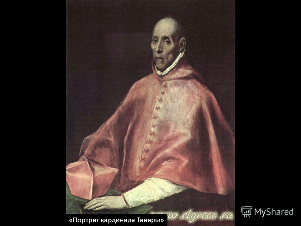 «Портрет кардинала Таверы»