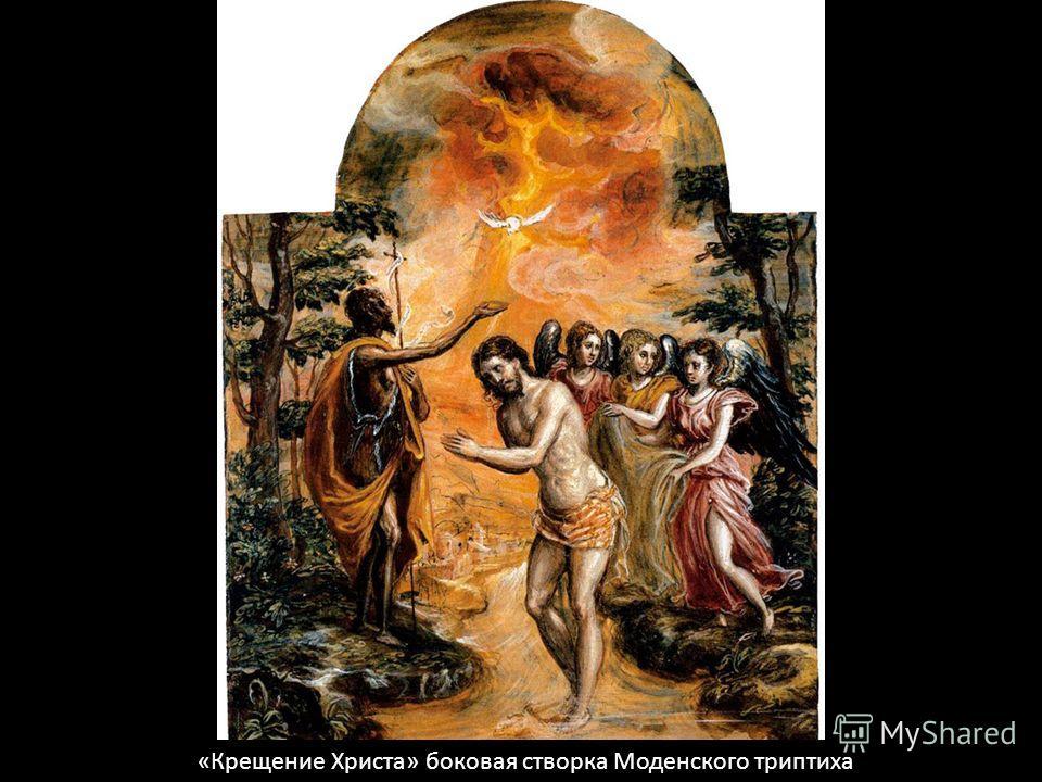 «Крещение Христа» боковая створка Моденского триптиха