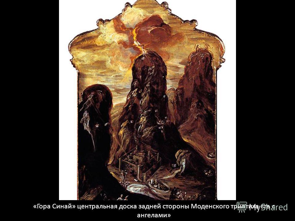 «Гора Синай» центральная доска задней стороны Моденского триптиха ста с ангелами»