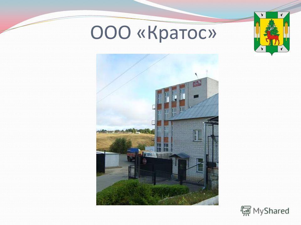 ООО «Кратос»