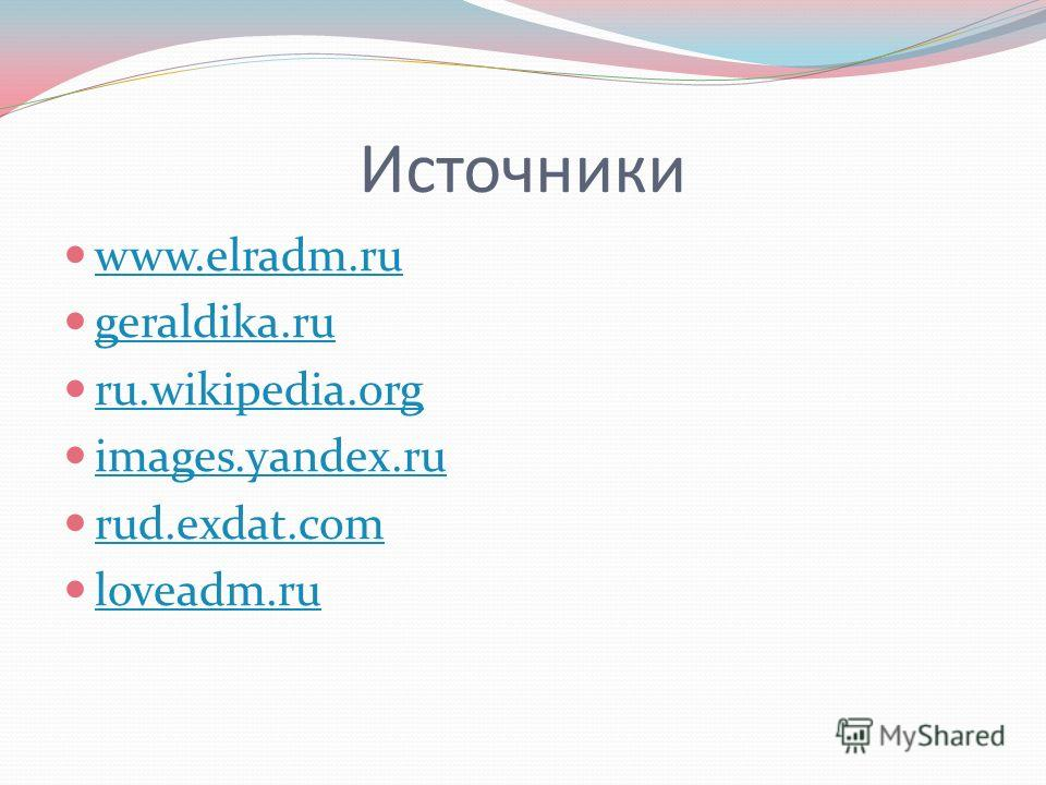 Источники www.elradm.ru geraldika.ru ru.wikipedia.org images.yandex.ru rud.exdat.com loveadm.ru