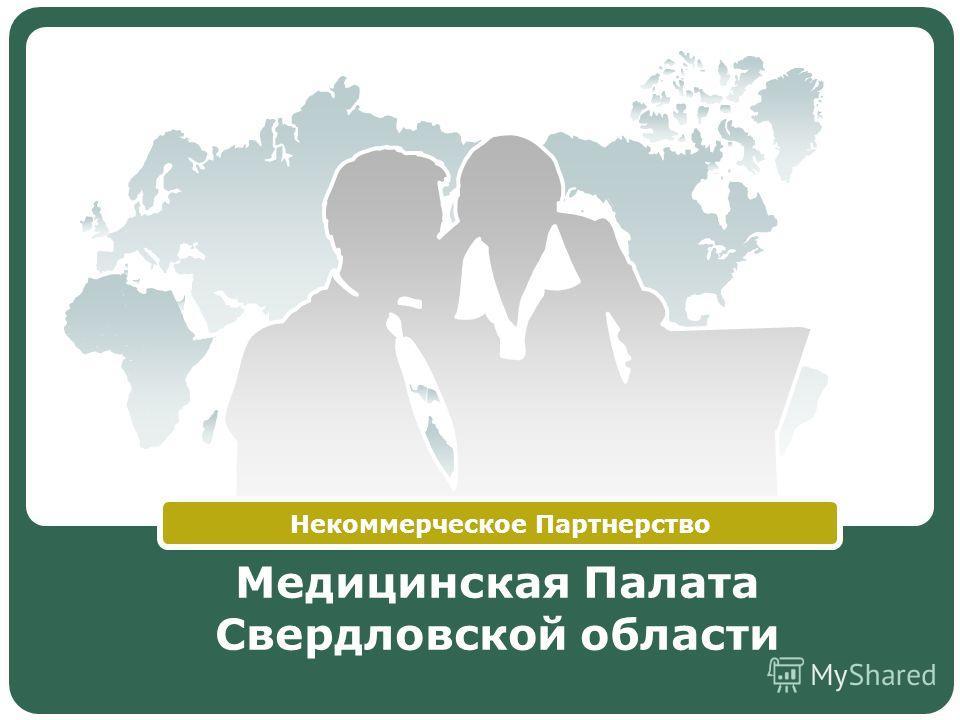 LOGO Медицинская Палата Свердловской области Некоммерческое Партнерство