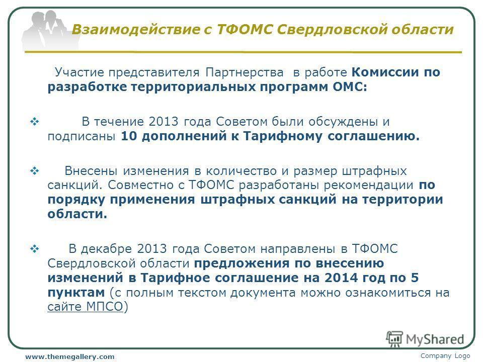 Взаимодействие с ТФОМС Свердловской области Участие представителя Партнерства в работе Комиссии по разработке территориальных программ ОМС: В течение 2013 года Советом были обсуждены и подписаны 10 дополнений к Тарифному соглашению. Внесены изменения