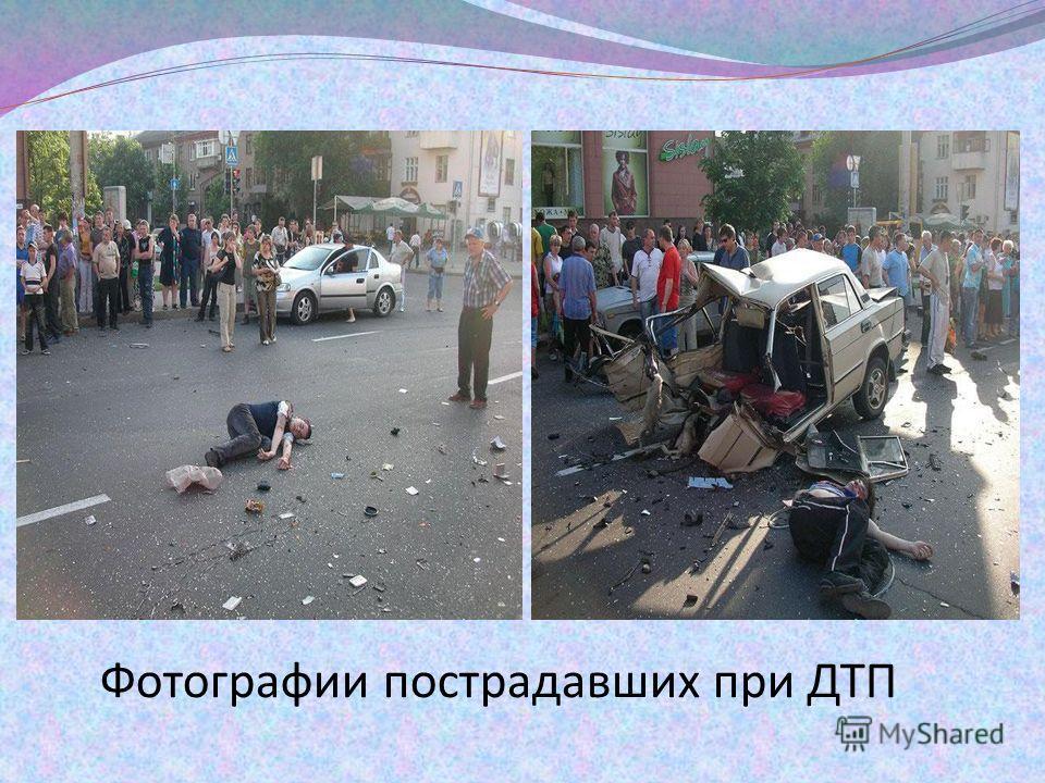 Фотографии пострадавших при ДТП