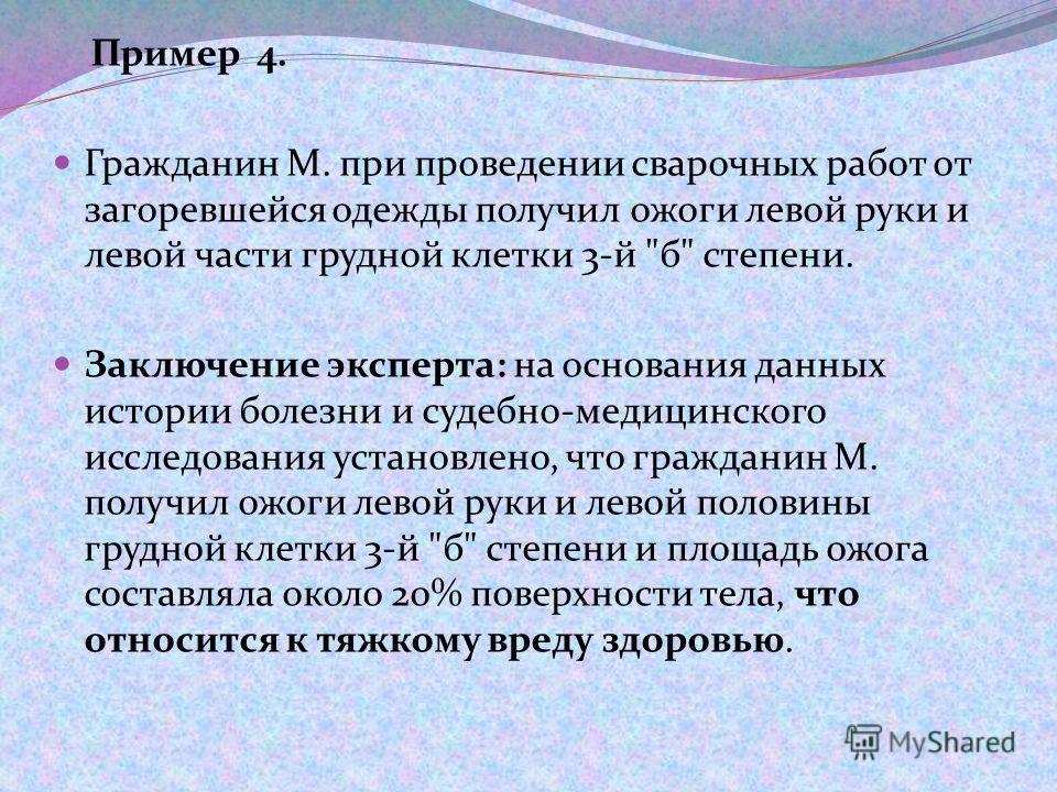 Пример 4. Гражданин М. при проведении сварочных работ от загоревшейся одежды получил ожоги левой руки и левой части грудной клетки 3-й
