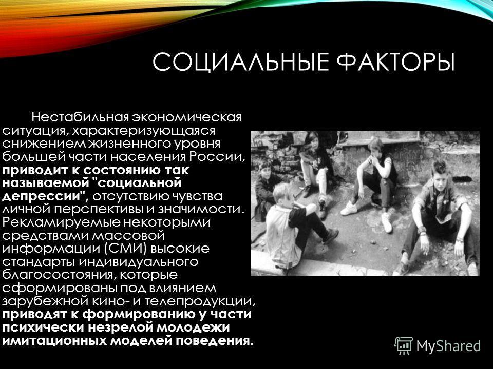СОЦИАЛЬНЫЕ ФАКТОРЫ Нестабильная экономическая ситуация, характеризующаяся снижением жизненного уровня большей части населения России, приводит к состоянию так называемой