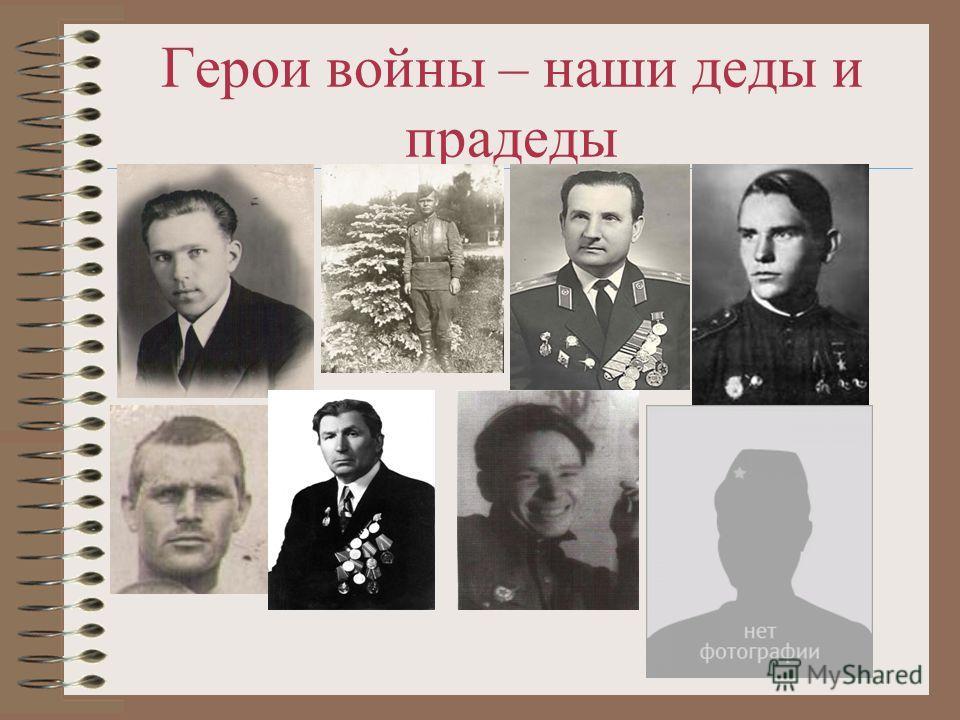 Герои войны – наши деды и прадеды