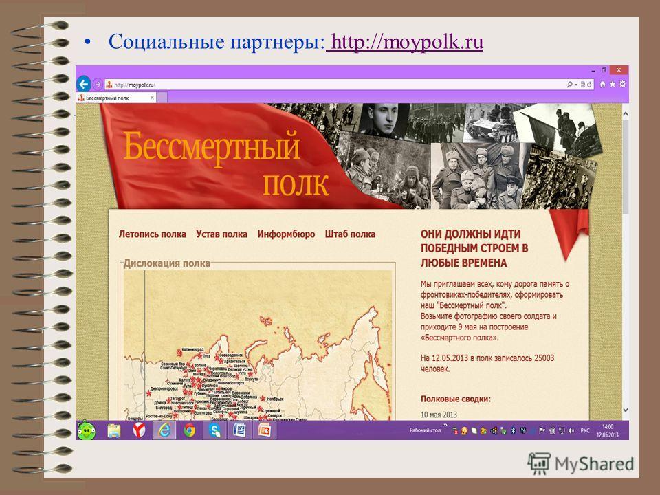 Социальные партнеры: http://moypolk.ru http://moypolk.ru