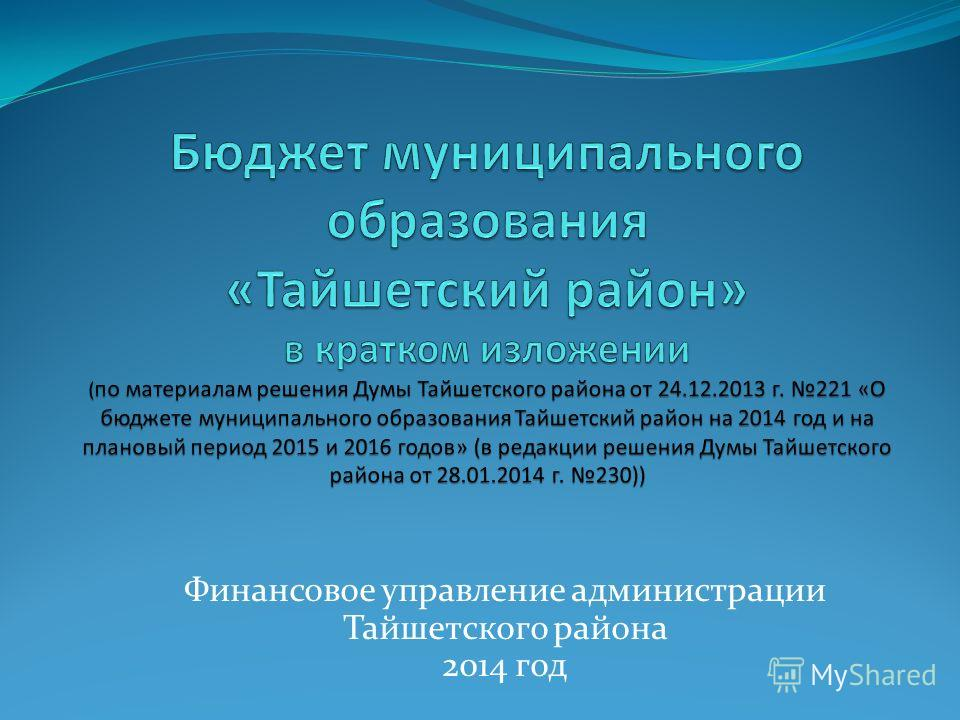 Финансовое управление администрации Тайшетского района 2014 год